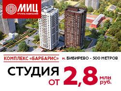 Сити-комплекс «Барбарис» в СВАО Студии от 2,8 млн рублей.